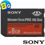 SONY 最新MS PRO-HG Duo HX 8GB 超高速存取50MB/s記憶卡(裸裝平輸)