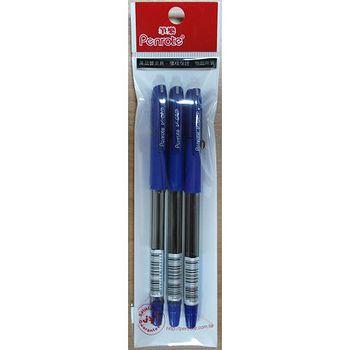 筆樂PA4975中油筆-藍(3入)