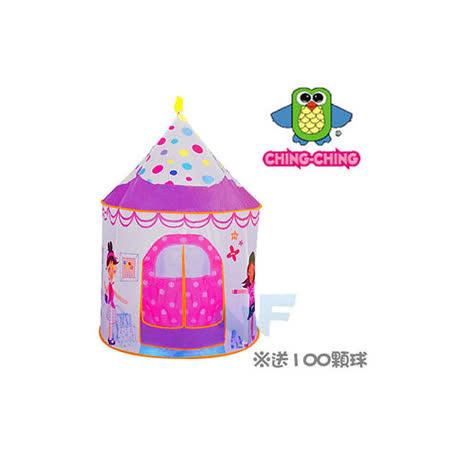 《親親Ching Ching》 摩登公主帳篷+100顆球