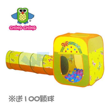 《親親Ching Ching》蝴蝶球屋(方形+隧道)+  100球
