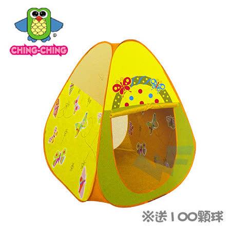 《親親Ching Ching》蝴蝶三角球屋 + 100球