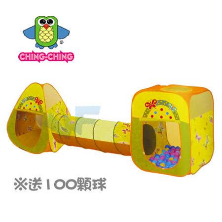 《親親Ching Ching》蝴蝶球屋(三角+方形+隧道)+ 100球