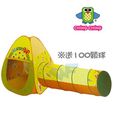 《親親Ching Ching》蝴蝶球屋(三角+隧道)+ 100球