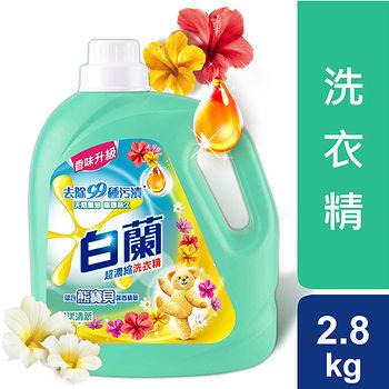 白蘭含熊寶貝馨香精華花漾清新洗衣精2.8kg