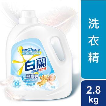 白蘭含熊寶貝馨香精華純淨溫和洗衣精2.8kg