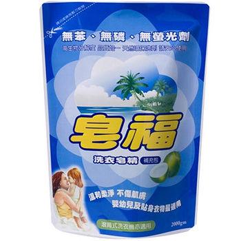 皂福洗衣皂洗衣精補充包2000GM