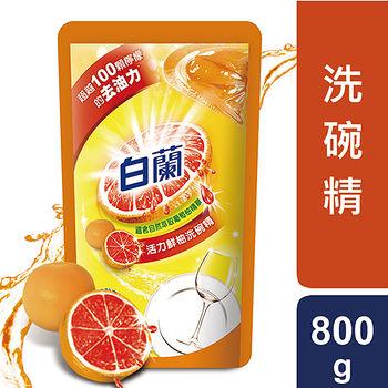 全新白蘭動力配方洗碗精補充包(鮮柚)800g