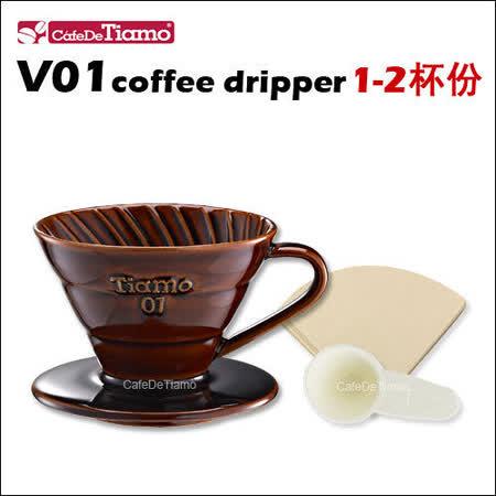 Tiamo V01 螺旋 陶瓷咖啡濾杯組【咖啡色】附濾紙.量匙 1-2杯份 (HG5537 BR)