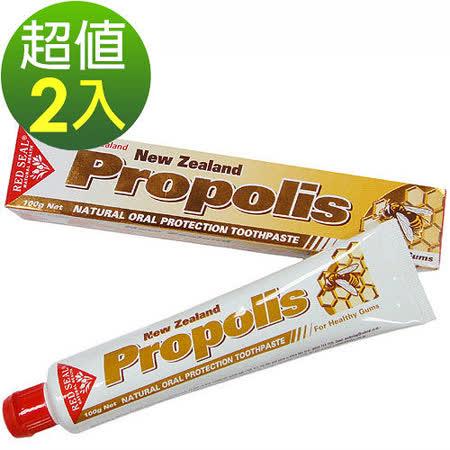 紐西蘭Red Seal 蜂膠牙膏(100g X 2入)