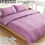 La Veda【夏語】雙人加大四件式精梳純棉被套床包組(條紋紫)