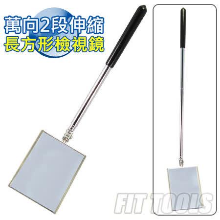 【良匠工具】可萬向2段伸縮長度85x60mm長方形檢視鏡(長度270~400mm)