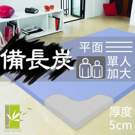【DUYAN竹漾】一體成型備長炭釋壓記憶床墊(平面-單人加大5cm)
