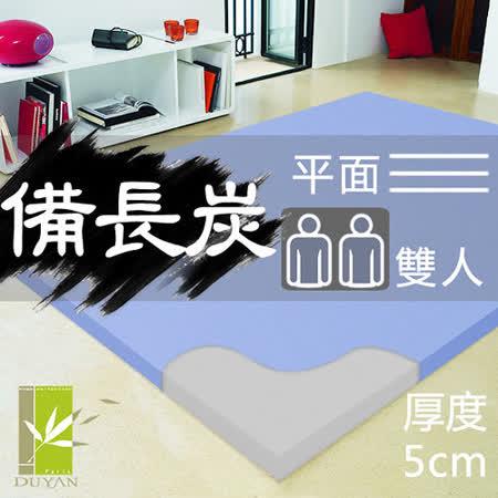 【DUYAN竹漾】一體成型備長炭釋壓記憶床墊(平面-雙人5cm)