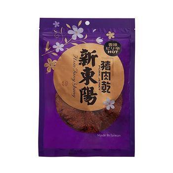 新東陽豬肉乾-香辣 125g