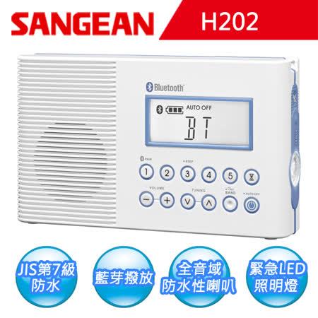 【SANGEAN】浴室聽 AM/FM/支援藍芽播放 (H202)