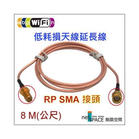 無限空間 Wi-Fi無線網路 2.4/5.8GHz 低耗損天線延長線(8米)