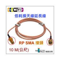 無限空間 Wi-Fi 無線網路 2.4/5.8GHz 低耗損天線延長線(10米)