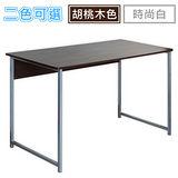 【奧克蘭】多用途方腳工作桌/電腦桌-二色可選