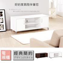 【Hopma】雙門電視櫃-2色可選