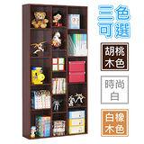 【奧克蘭】三排書櫃/收納櫃-三色可選