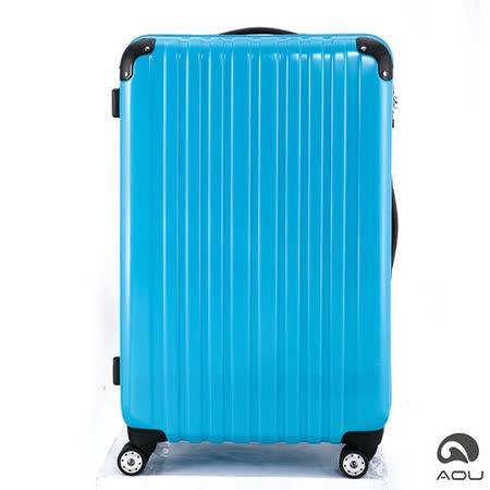 AOU微笑旅行24吋隨箱TSA海關鎖鏡面硬殼行李箱-土耳其藍90-009B