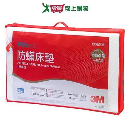 3M FILTRETE防蹣單人床墊-低密度(90*182*4cm)