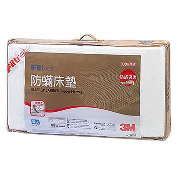 3M FILTRETE防蹣單人床墊-中密度(105*186*6cm)