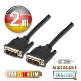 曜兆DIGITUS DVI-D (18+1) 2 公尺圓線(公-公)