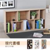 【奧克蘭】多變書櫃/收納櫃-兩色可選