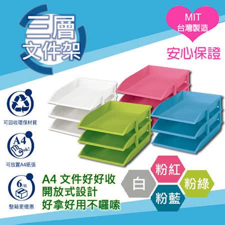 【新潮果凍色系】三層文件架