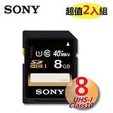 【2入組】Sony 8GB UHS-I SDHC Class10 40MB/s 高速記憶卡(公司貨)