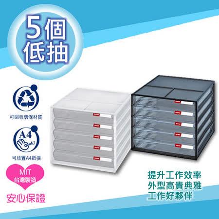 【辦公收納好物】五層桌上資料櫃(5個低抽)