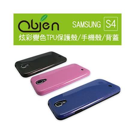 Obien 歐品漾 炫彩變色 Samsung S4 TPU保護殼