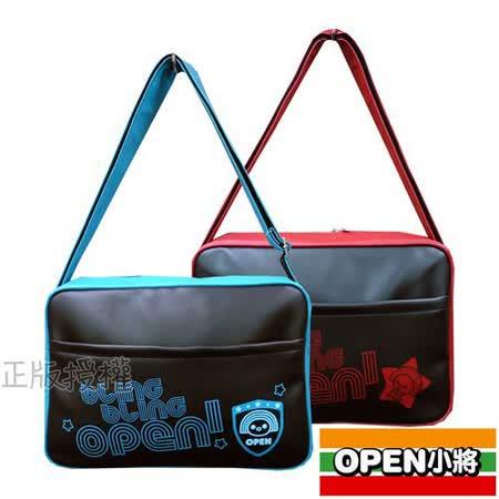【OPEN小將】優質防水側背書包(二色)