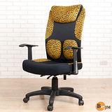 《BuyJM》豹紋可調護腰高背辦公椅/電腦椅