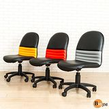 《BuyJM》雙色皮面辦公椅/電腦椅