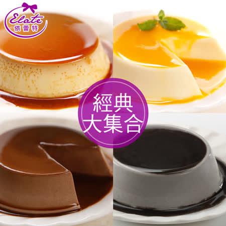 【依蕾特】綜合口味布丁2盒(8入/盒)(含運)