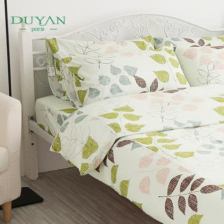 DUYAN《森活慢遊》單人三件式100%純棉床包被套組