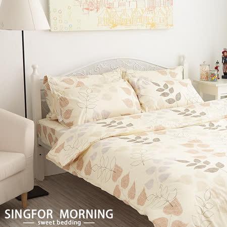 幸福晨光《愜意清舒》100%純棉雙人三件式床包組