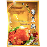 【奇香】馬來西亞-帝皇雞(袋裝40g)