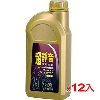國光牌 SL超靜音車用機油1L (5W50)*12入(箱)