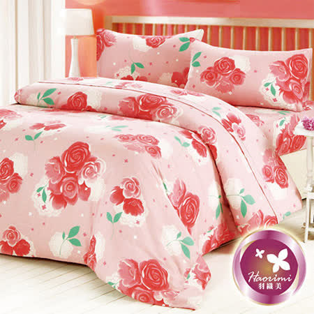 【羽織美-甜蜜玫瑰】台灣製造雙人四件式被套床包組