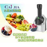 CJ (智慧家) 健康/方便/水果冰淇淋機 (CJ-588)