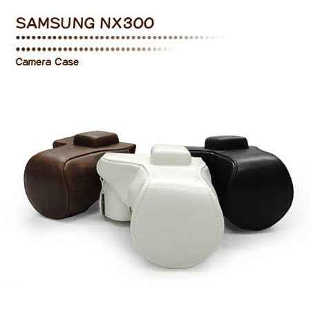 手工皮套 For Samsung NX300 (兩件式)