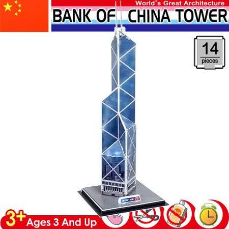 《3D立體拼圖》香港中國銀行大廈