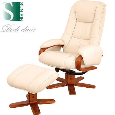 【Sun Pin】Steward史都華伯爵半牛皮躺椅+腳凳-白色