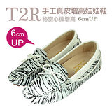 【T2R】斑馬紋豆豆增高娃娃鞋 白 ↑6cm 5870-0169