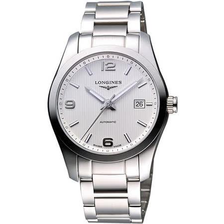 LONGINES Conquest Classic 經典時尚機械腕錶-白/銀 L27854766