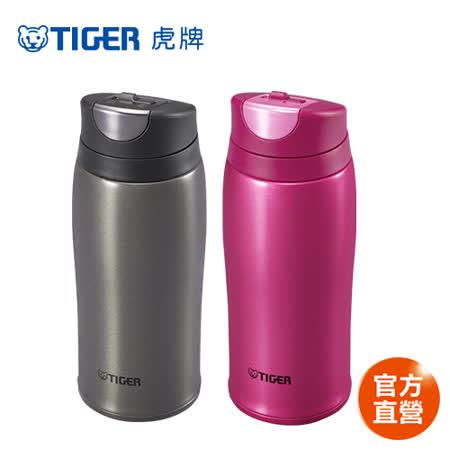 【TIGER虎牌】彈蓋式曲線款360CC不鏽鋼保溫保冷杯(MCB-H036)