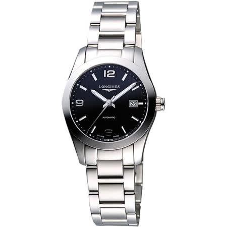 LONGINES Conquest Classic 經典時尚機械女錶-黑/銀 L22854566